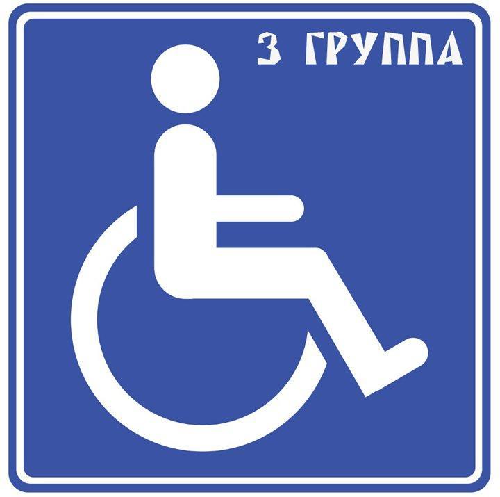 Третья группа инвалидности при гипертонии 2 степени