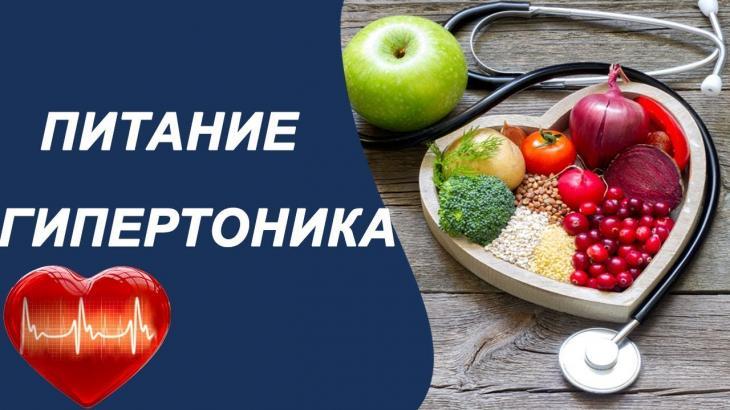 Правильно питаться при гипертоние
