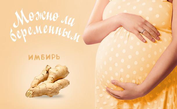 При беременности имбирь
