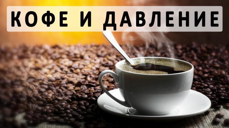 Действие кофе на давление человека