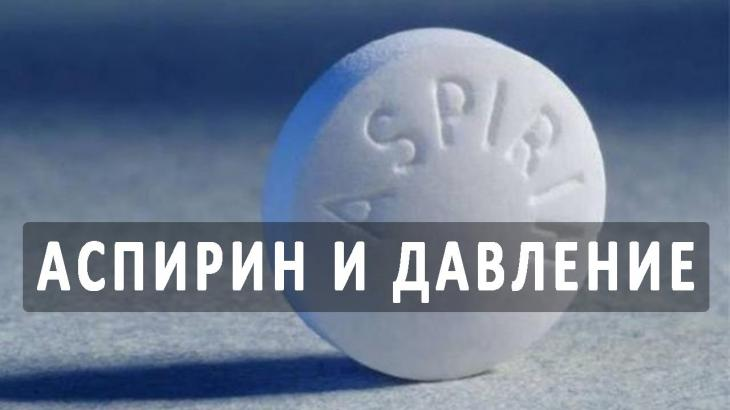 228 15248127901 - Hogyan befolyásolja az aszpirin a nyomást