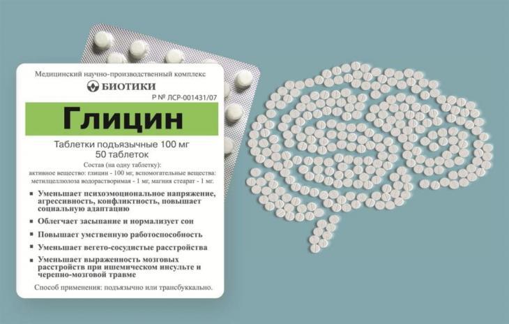 Как глицин влияет на давление