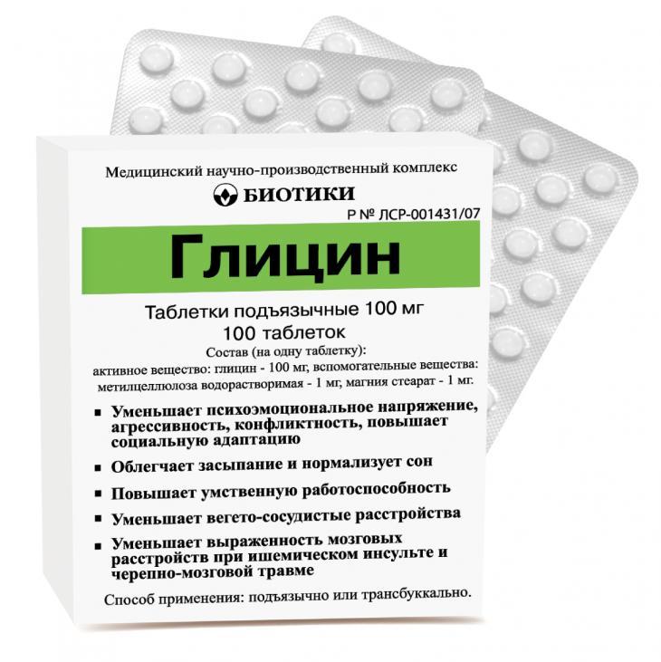 Сфера действия глицина