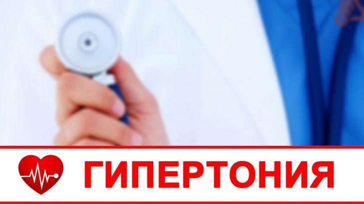 Зачем лечить гипертонию пожилым?