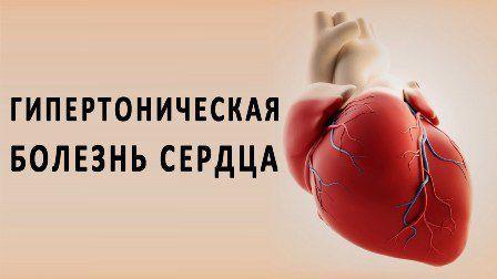 Сердце при гипертоние