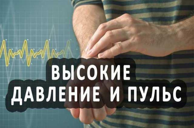258 152564713414 - What to do with high blood pressure