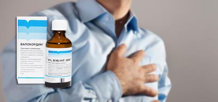 При каких заболеваниях принимается валокордин