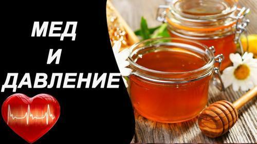 Влияние пчелиного меда на уровень артериального давления