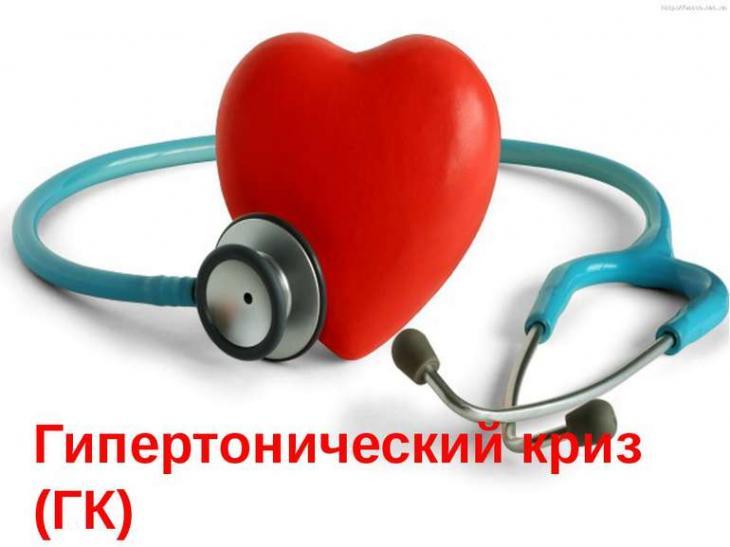Изображение - Первая помощь при повышенном давлении _15256446233