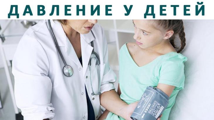 Изображение - Нормальное давление у ребенка 3 лет _152573349710